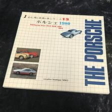 The Porsche 1980